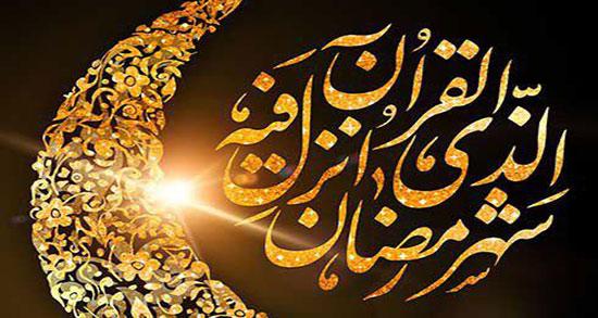 عکس ماه رمضان به انگلیسی