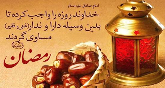 عکس و متن رمضان ، متن زیبا و عکس نوشته ماه رمضان برای پروفایل