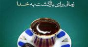 شعر رمضان ماه خدا ، همه مهمون خدا + شعر کودکانه اسامی خدا ماه رمضان