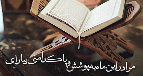 شعر رمضان ٢٠٢٠ ، سلام بر رمضان + شعر در مورد ماه رمضان برای کودکان