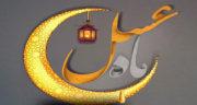 شعر رمضان ، ماه خدا کریم کودکانه 2020 کریمی مراغه ای + شعر ماه رمضان حافظ