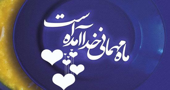 شعر رمضان کودکانه ، شعر کودکانه رمضان ماه خدا + سرود کودکانه ماه رمضان