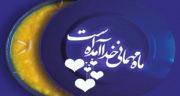 اس ام اس رمضان ، مبارک خنده دار جدید + اس ام اس تبریک حلول ماه رمضان