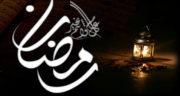 متن تبریک حلول ماه رمضان ، متن ادبی و پیام های تبریک حلول ماه مبارک رمضان