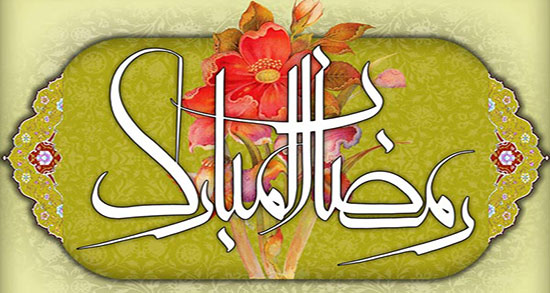 متن تبریک ماه رمضان به انگلیسی ، پیام تبریک ماه رمضان به زبان انگلیسی