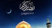 اس ام اس قبولی طاعات ماه رمضان ، پیامک و تبریک رسمی ماه رمضان جدید