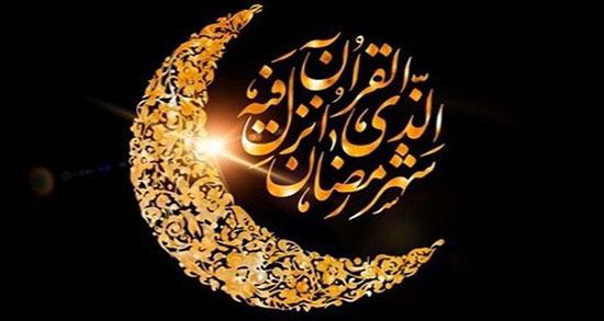اس ام اس درباره ماه رمضان ، پیامک و اس ام اس درباره تمام شدن ماه رمضان