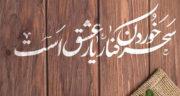اس ام اس در مورد رمضان ، تمام شدن و شروع ماه مبارک رمضان