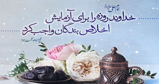 اس ام اس درباره رمضان ، تمام شدن ماه مبارک رمضان برای دوست