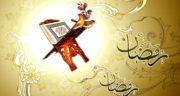 اس ام اس برای تبریک پیشاپیش ماه رمضان ، اس ام اس تبریک عید ماه مبارک رمضان