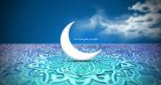 پیامک شب نوزدهم ماه رمضان ، اس ام اس شب 19 و بیست و یکم ماه رمضان