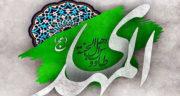 اس ام اس تبریک نیمه شعبان و ولادت امام زمان ، متن راجب میلاد امام زمان
