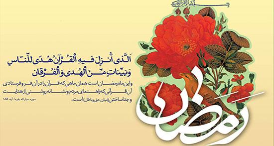 پیامک فرا رسیدن ماه رمضان ، اس ام اس تبریک فرا رسیدن ماه مبارک رمضان