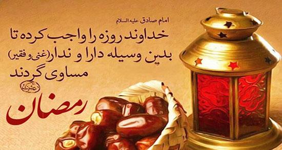 اس ام اس شروع ماه رمضان ، اس ام اس در مورد شروع ماه مبارک رمضان