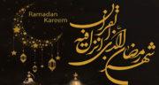 متن درباره رمضان ، شروع و اتمام ماه رمضان + متن زیبا برای سحر ماه رمضان