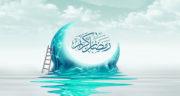متن در مورد ماه رمضان به انگلیسی ، جمله و متن انگلیسی در مورد ماه رمضان