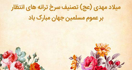متن برای تبریک عید نیمه شعبان ، متن نوشته کوتاه و زیبای تبریک عید نیمه شعبان