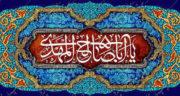 متن برای تولد حضرت مهدی ، متن زیبا و پیامک رسمی راجب ولادت امام زمان