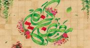 متن برای ماه رمضان ، متن ادبی و زیبا برای تبریک ماه رمضان مبارک