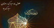 متن برای پروفایل ماه رمضان ، شعر و متن پروفایل تبریک درمورد ماه رمضان