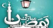 متن برای رمضان ، کریم مبارک زیبا + متن قشنگ برای رمضان تجلی و ابتسما