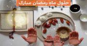 متن برای پایان ماه رمضان ، متن زیبا و ادبی برای روزهای پایانی و آخر ماه رمضان