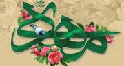 متن تبریک نیمه شعبان جدید ، شعر و پیامک تبریک عید نیمه ی شعبان جدید