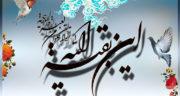 متن نیمه شعبان مبارک ، متن تبریک ادبی کوتاه در مورد نیمه ی شعبان
