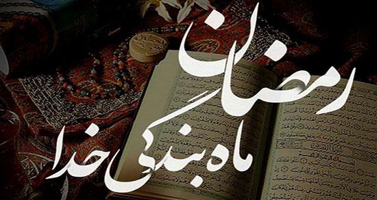 متن در مورد رمضان ، به انگلیسی برای پروفایل + شروع و سحر ماه رمضان