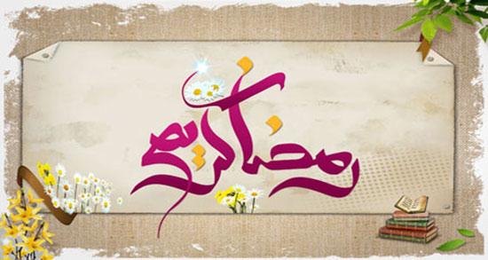 بهترین متن برای ماه رمضان ، متن ادبی در مورد ماه رمضان + متن ماه رمضان