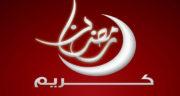 متن ماه رمضان ، متن زیبا برای سحر ماه رمضان و روزه + نامه تبریک ماه رمضان