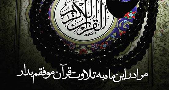 متن رمضان کریم ، متن قشنگ جدید کوتاه رمضان کریم + مناجات ماه رمضان کریمی