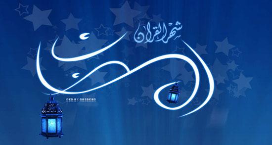 شعر آمدن ماه رمضان ، رباعی و شعر عرفانی ماه رمضان حافظ برای کودکان