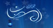 متن آمدن ماه رمضان ، متن درباره تبریک رسمی آمدن ماه رمضان