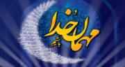 تبریک ماه رمضان به دوستان ، متن و پیام تبریک ماه مبارک رمضان به دوستان