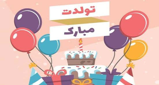 تبریک تولد پدر به پسر ، بزرگ و پسر بچه + تبریک تولد مادر به پسر جوان