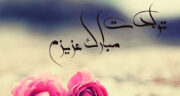تبریک تولد با شعر نو ، تبریک تولد شعر مولانا + شعر نو تبریک تولد عاشقانه