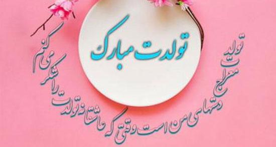 کپشن خاص تولد رفیق ، تبریک تولد دوست مجازی + تبریک تولد دوست ادبی