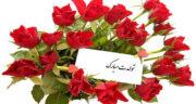 پیام تبریک تولد رسمی و دوستانه ، متن طولانی تبریک تولد رسمی مجلسی