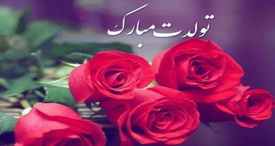 تبریک تولد ساده و کوتاه ، متن و پیام تبریک تولد دوست متفاوت و رسمی