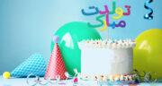 کپشن تبریک تولد خواهر ، شوهر اینستاگرام + استاتوس تولد خواهر گلم