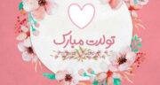 متن در مورد تولد خواهر دوقلو ، عزیزترین خواهر دنیا تولدت مبارک