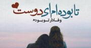 شعر دوست خوب ، و بد داشتن کودکانه از سعدی و حافظ + شعر دوست از شاملو