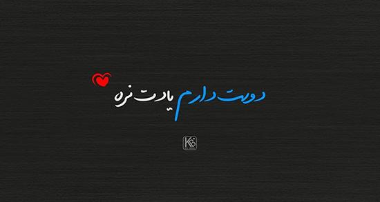 شعر دوست دارم حافظ ، دوبیتی های عاشقانه حافظ + شعر عاشقانه مولانا