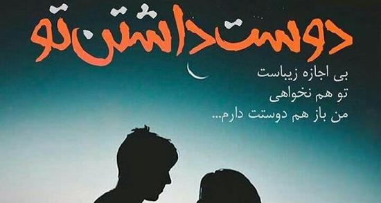 شعر دوست داشتن از حافظ ، شیرازی + شعر عاشقانه در وصف معشوق