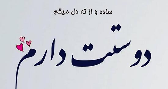 شعر دوست دارم مولانا ، شعر مولانا در مورد دوست دارم و دوستی