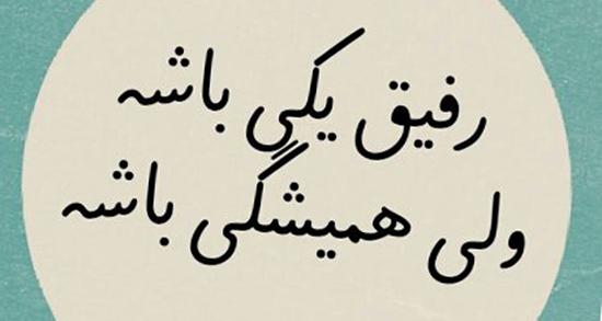 شعر دوست خوب و بد ، شعر درباره دوست و دوستی از فریدون مشیری
