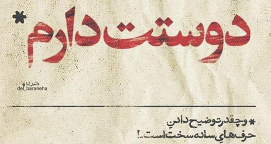 شعر دوست دارم ، زندگی رو عشقم + شعر دوستت دارم عزیزم از حافظ
