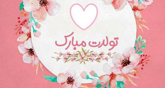 پیامک تولد عاشقانه طولانی ، متن طولانی تبریک تولد همسر مهر و بهمن ماهی