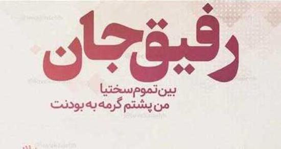 شعر دوست خوب حافظ ، شعر حافظ در وصف دوست خوب و بد